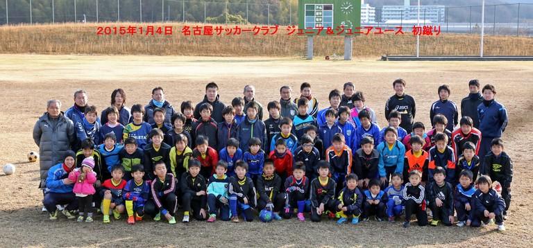 名古屋サッカークラブジュニア